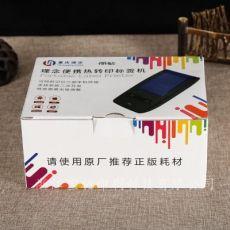 彩色商务礼品包装盒 方形产品包装盒 广告纸质礼盒