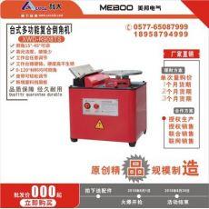 高速倒角机台式多功能复合倒角机ME-R908TS磨边倒角机模具倒角器
