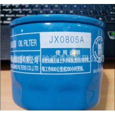 汽车机油滤清器:JX0805A/JX0805D/JX0805A1