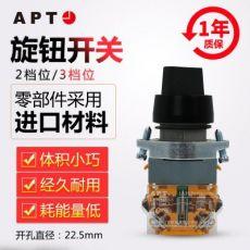 正品西门子APT原上海二工22mm三档旋钮开关LA39-A1-11XS/KA1-20XS