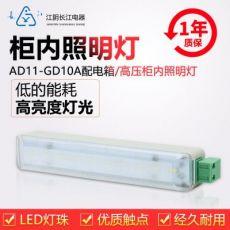 正品江阴长江电器LED柜内照明灯AD11-GD10A-1/2(CJTD-A1-120J)
