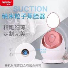 热喷蒸脸仪 美容仪补水仪 带镜子蒸脸器蒸脸仪蒸脸器