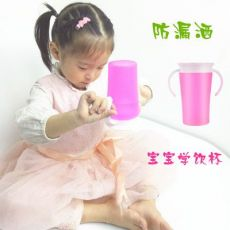禾力康儿童学饮杯360度防漏水杯学生随手杯宝宝训练杯魔术杯