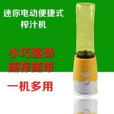 便携式电动榨汁机 家用电动榨果机 多功能电动榨汁机迷你榨汁机