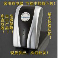 家用节电器省电器省电王家用省电宝节能器