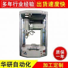 焊锡行业自动化焊接设备 专业定制自动化焊接设备