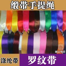 缎带 涤纶带 罗纹带 手提袋纸袋绳子高密度加厚色丁丝带螺纹绸带
