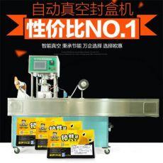 食品封口机饮料封口机商用食品封口设备设备智能全自动塑料封杯机
