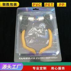 汽摩配插卡包装吸塑包装之手把类吸塑 pvc包装