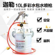 10升水包水多彩喷枪仿大理石漆硅藻泥漆乳胶漆油漆涂料压力桶