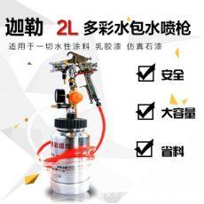 2升水包水多彩喷枪大理石漆乳胶漆压力桶涂料硅藻泥喷涂设备