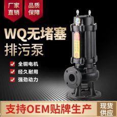 齐发娱乐官方网站_WQ潜水排污泵无堵塞污水泵380V潜污泵1.5KW地下室搅匀排污泵