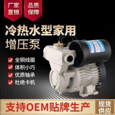 全自动家用自吸泵冷热水抽水泵太阳能自来水增压泵220V