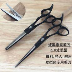 镀黑理发剪刀美发套装剪刀平剪牙剪打薄剪
