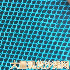 红蓝绿三色沙滩垫网布 六角小孔神奇漏沙网 1.5-2米