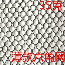薄款六角网黑色全涤专用于宠物隔离网布