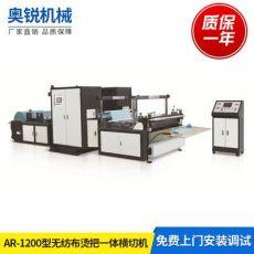 无纺布横向切片机自动送料电脑切片机高速复合膜无纺布分切机