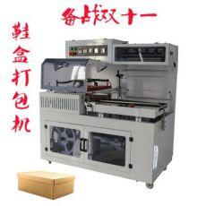 鞋盒快递打包机餐具包装机自动套袋机自热火锅盒饭热缩膜包装机器