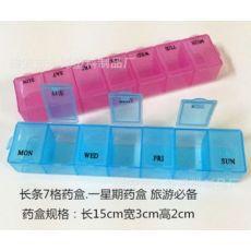 7格长条塑料药盒 一星期塑料药盒 旅游药盒