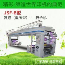 干式复合机 全自动高速干式复合机