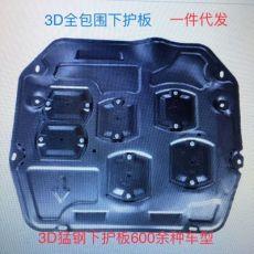 3D锰钢别克新款君越君威英朗GL6威朗科沃兹下护板底盘护板盘装甲