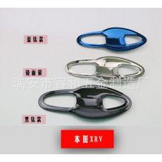 15-17款丰田XR-V专用改装不锈钢外门碗框贴防刮