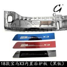 18款宝马X3内置后护板汽车改装专用汽车门槛条迎宾踏板宝马改装