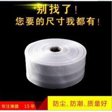 PE塑料薄膜 pe筒膜 PE高压筒料卷膜 直径5~155cm