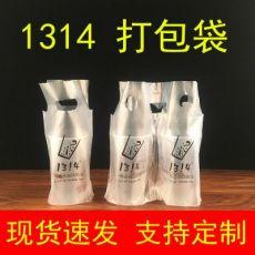 1314网红答案奶茶打包袋一杯会说话的茶一杯袋双杯袋塑料袋
