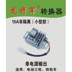 智能式电源电压转换器 15A非隔离式 (小型款)