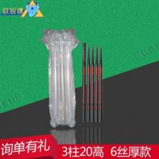 3柱20cm高厚款眉笔气柱袋 快递缓冲防震防爆充气袋
