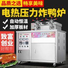 京式压力炸鸭炉商用燃煤气大容量爆烤北京脆皮馋嘴醉仙油炸鸡机器