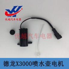 陕汽德龙X3000玻璃蓄水壶喷水壶马达电机喷水电机DZ9418955201