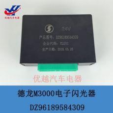 陕汽德龙M3000电子闪光器总成 德龙电子闪光继电器 DZ96189584309