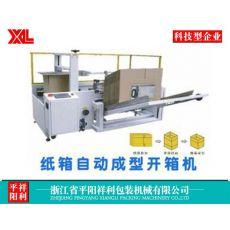 纸箱自动成型开箱机