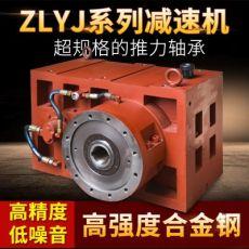 硬齿面ZLYJ-200减速机 吹膜机专用减速箱 合金钢节能减速机