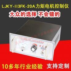 力矩电机控制器 调速器 力矩电机调速器